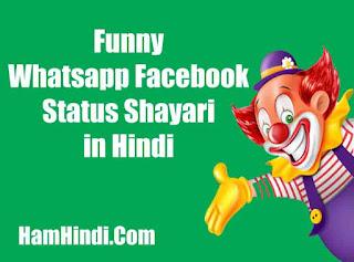 Funny Status Shayari For Facebook Whatsapp in Hindi