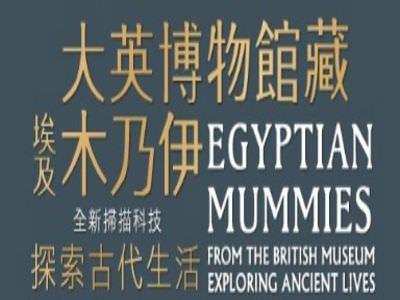 大英博物館藏埃及木乃伊特展