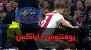 لقطة مباراة يوفنتوس واياكس - نجم يوفنتوس يهين مدافع أياكس بمهارة فائقة
