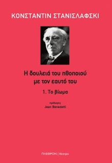 Kονσταντίν Στανισλάφσι 'H δουλειά του ηθοποιού με τον εαυτό του', από τις Εκδόσεις Πλέθρον
