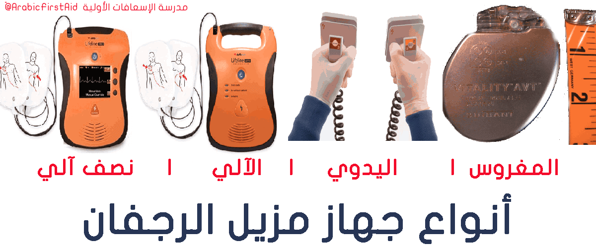 type-use-aed-Defibrillator-أنواع-مزيل-الرجفان