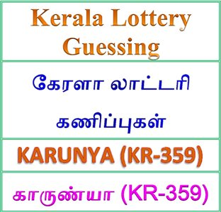 Kerala lottery guessing of Karunya KR-359, Karunya kr-359 lottery prediction, top winning numbers of karunya lottery KR359, karunya lottery result today, 18-08-2018 ABC winning numbers, Best four winning numbers, KR359 Karunya six digit winning numbers, kerala lottery result karunya, karunya lottery result today, karunya lottery KR 359,