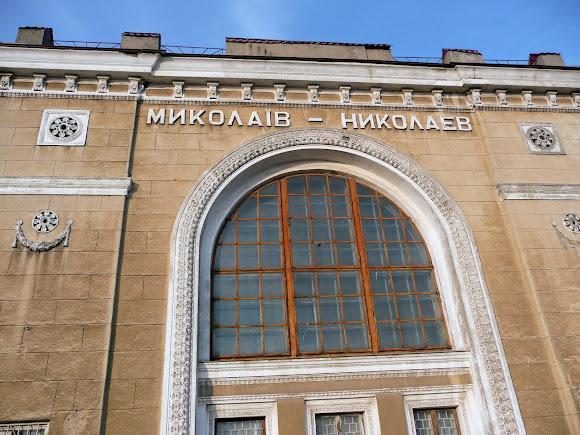 Станція Миколаїв-Вантажний. Залізничний вокзал. 1954 р.