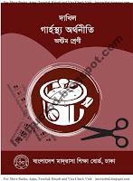 BMEB Dakhil Class Eight Home Economics