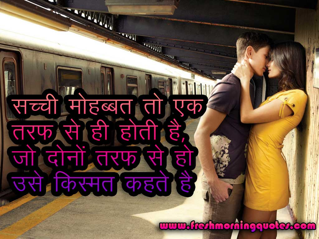Hindi Love Whatsapp Status Images Pictures HD Download