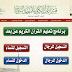 Program Setoran Online Hafalan Al Quran dan Matan Ilmiah di Masjid Nabawi