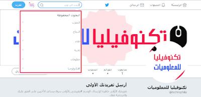 كيف تحذف عمليات البحث المحفوظة على حسابك في تويتر ؟