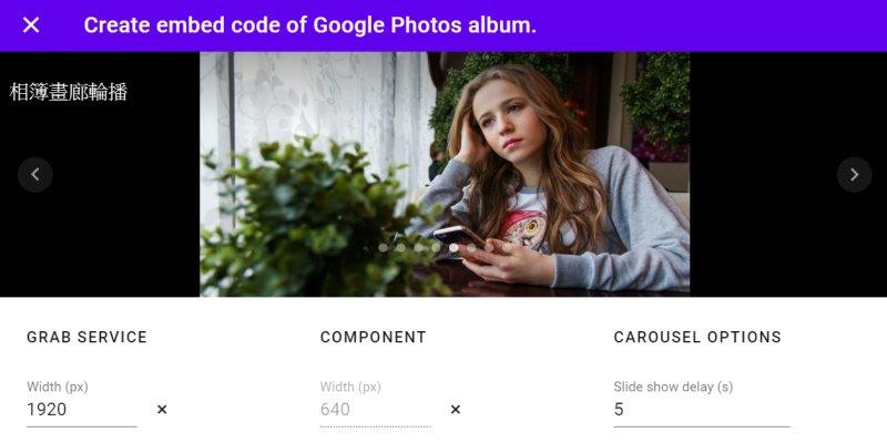 讓 Google Photo 實現各種相簿畫廊或輪播效果