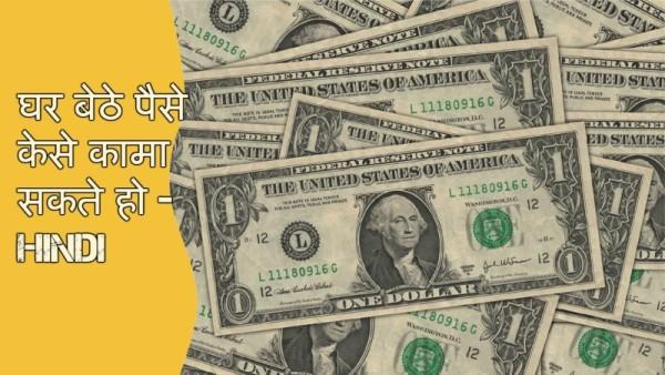 घर बेठे पैसे केसे कामा सकते हो - Hindi