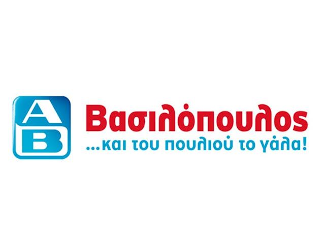 Ο Δήμος Ναυπλιέων ευχαριστεί το super market ΑΒ Βασιλόπουλος