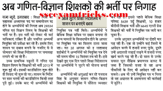 UP TET 29334 JRT Appointment Letter latest News