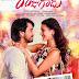 Rajugadu Movie First Look Poster