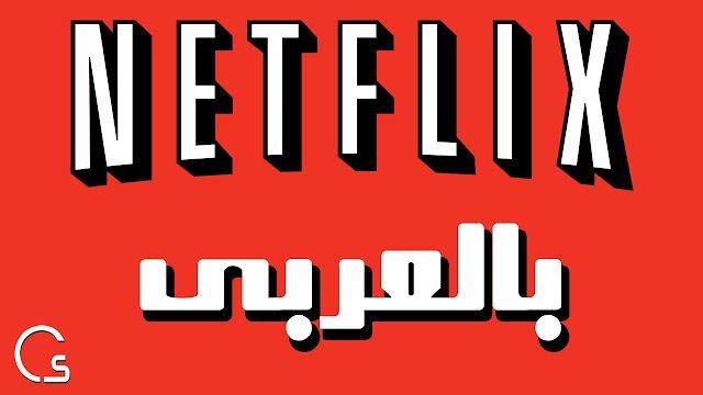 كيفية تحميل الأفلام من نتفلكس Netflix مع الترجمة