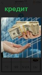 взятие кредита наличными деньгами