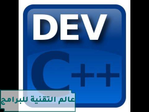 تحميل برنامج Dev C للكمبيوتر مع الكراك عالم التقنية