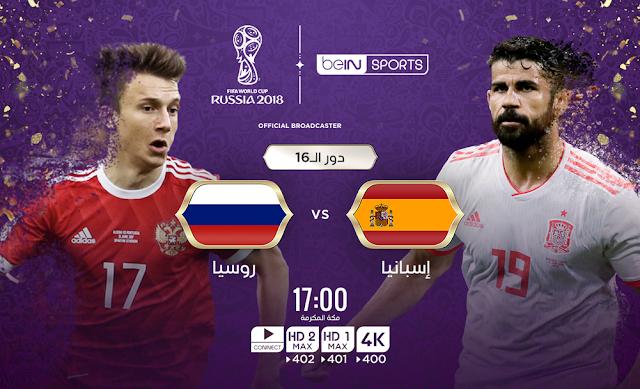 مباراة اسبانيا وروسيا بث مباشر