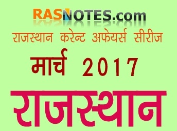 Rajasthan Current Affairs March 2017 in hindi