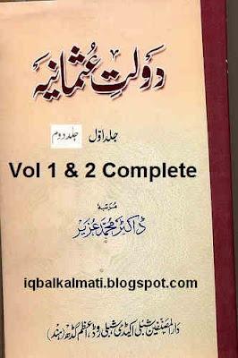 Tarikh Daulat e Usmania Complete by Dr. Muhammad Uzair PDF