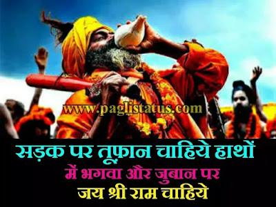 Bhagwa attitude status , Bhagwa rang pic , bhagwa shayari pic