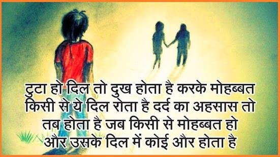 Dhoka status in Hindi | धोखा स्टेटस इन हिंदी | Sad Dhoka Hindi Status
