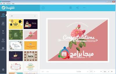 تحميل برنامج تصميم الصور FotoJet Designer
