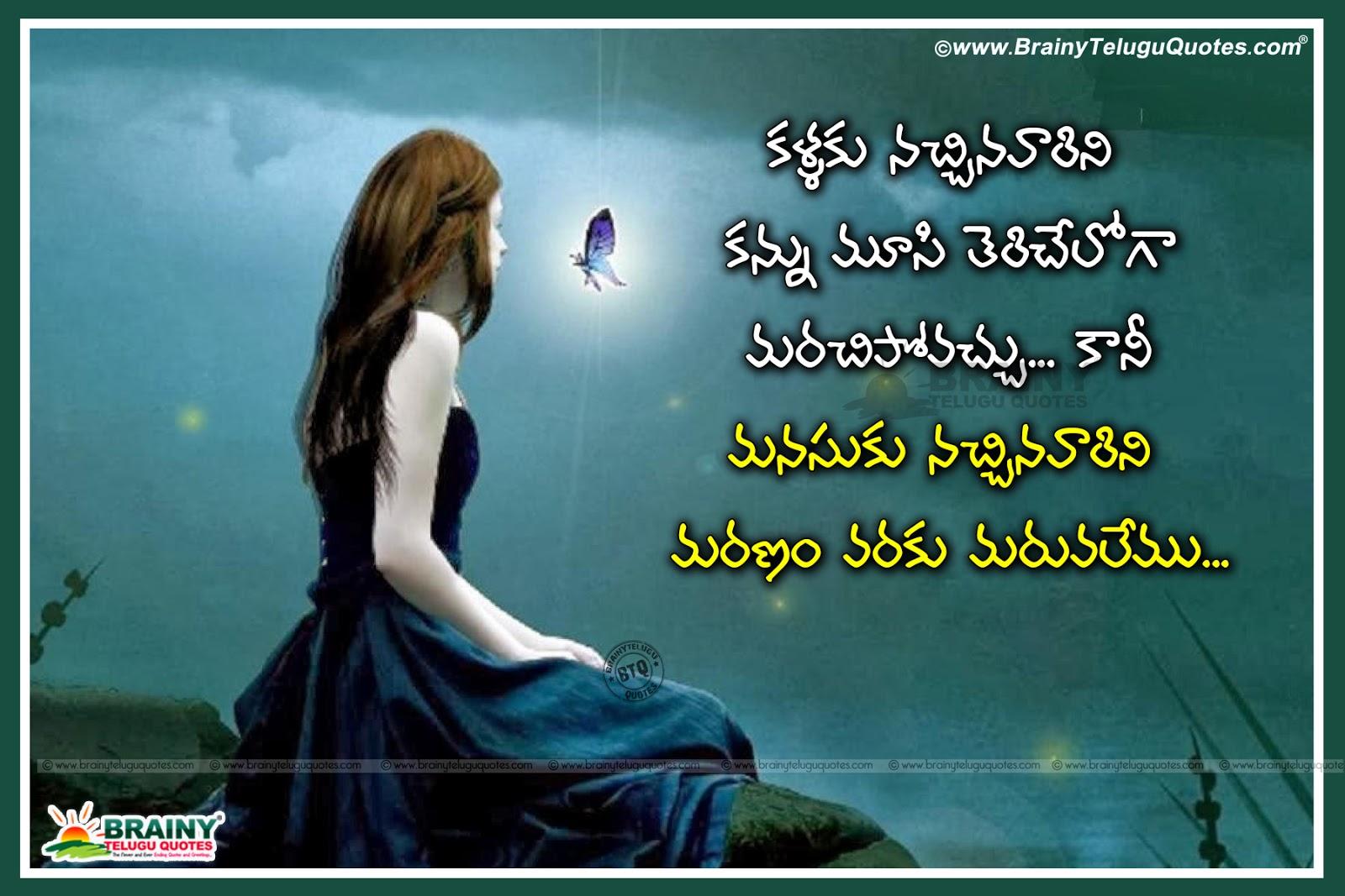 Love Feeling Quotes In Telugu: True Love Messages Quotes In Telugu-Love Poetry In Telugu