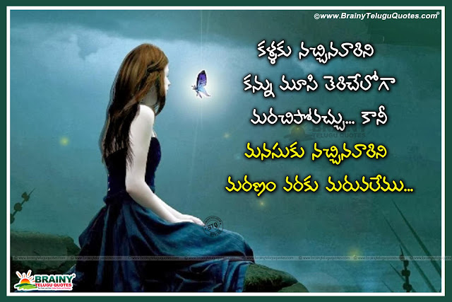 Online Telugu love Quotes, best telugu love thoughts, daily telugu motivational quotes