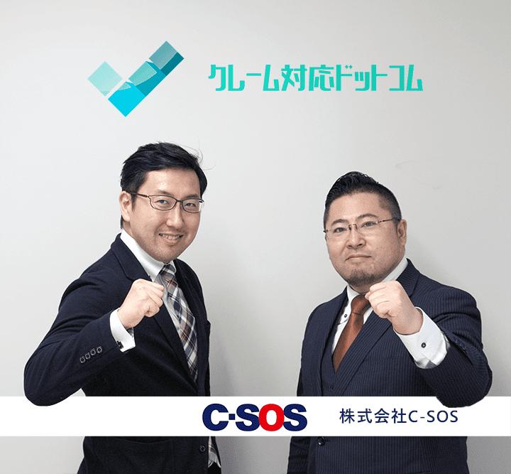 クレーム対応ドットコム-株式会社C-SOS