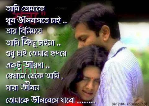 বাংলা প্রেম bengali love sms, poems, quotes, heart breaking, sad, cheat, status, girlfriend, boyfriend whatsapp, wallpaper