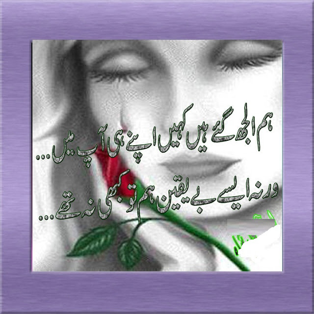 Allama Iqbal Wallpapers Hd Hum Ulajh Gae Urdu Poetry Of Ahmed Faraz Urdu Poetry