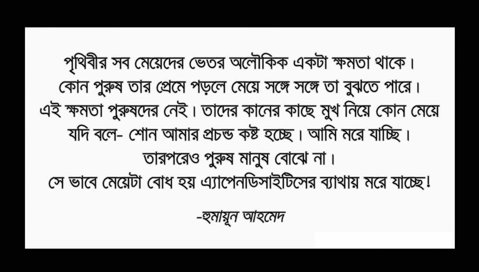101 Bangla Quotes To Inspire Love Live Struggle Amp Motivate