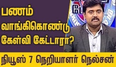 News 7 Nelson Seeman NTK