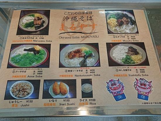 沖縄そば まるやす うるマルシェ店のメニューの写真