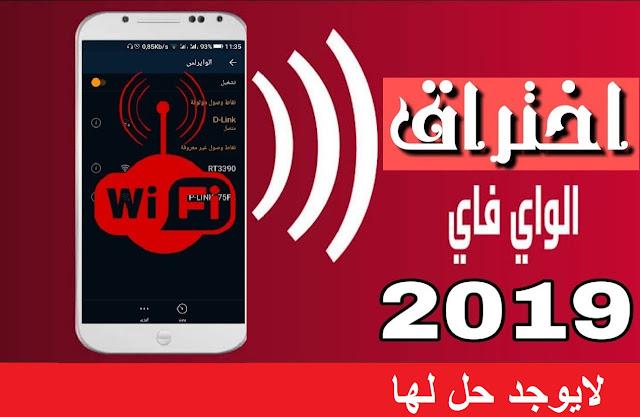ثغرة اختراق wifi الواي فاي 2019