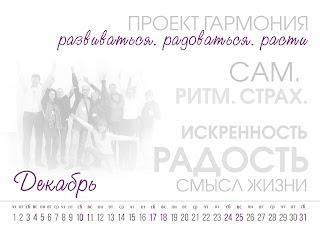календарь обои 2016 на рабочий стол декабрь гармония