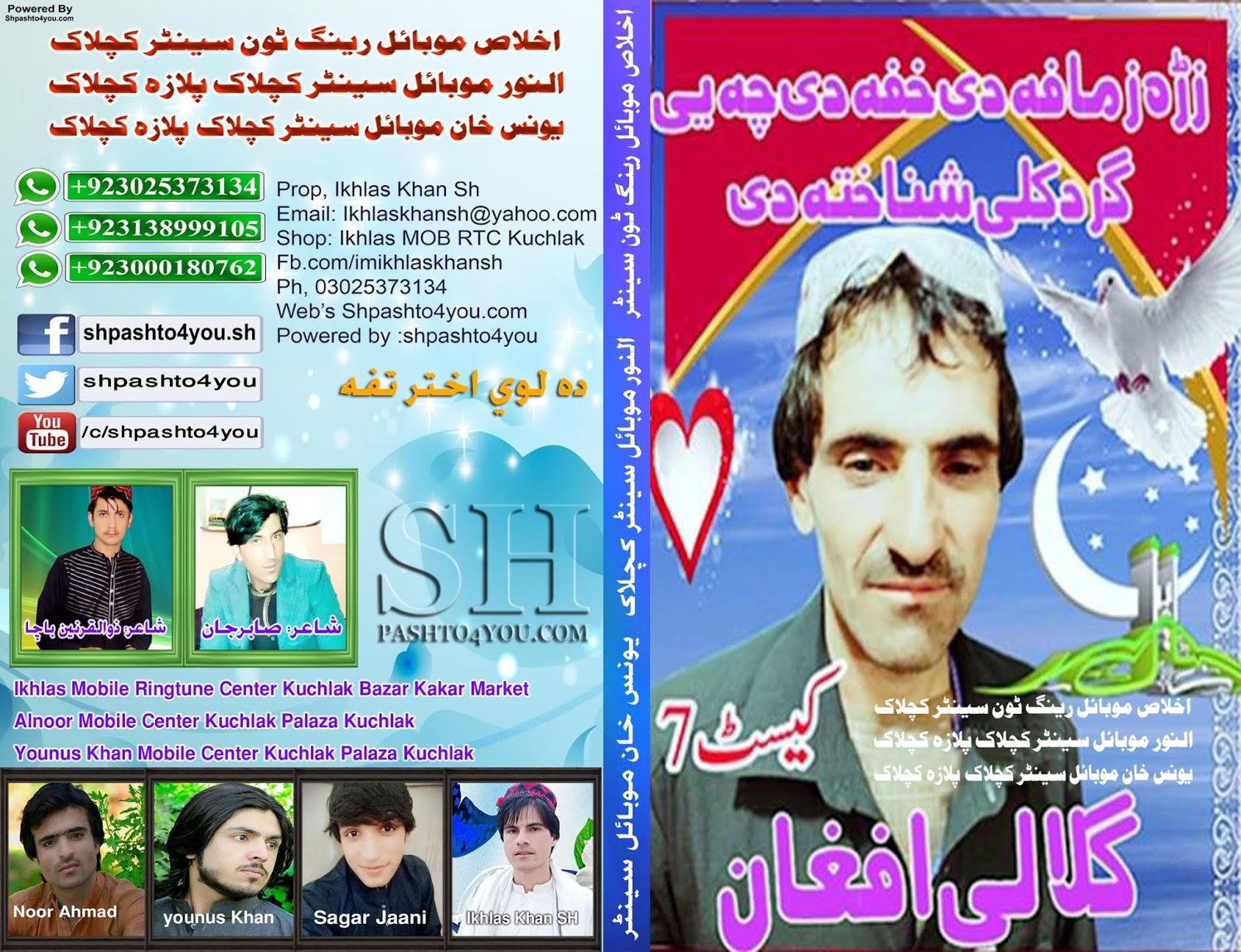 Gulali Afghan Pashto New Mp3 Songs 2017 Dec - Play Best Songs