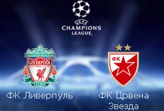 Ливерпуль – Црвена Звезда прямая трансляция онлайн 24/10 в 22:00 по МСК.
