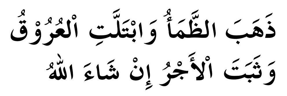 Niat Puasa Ramadhan Dan Doa Berbuka Puasa Bankjim