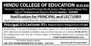 Hindu College of Education, Guntur Recruitment 2019 Lecturers / Principal Jobs