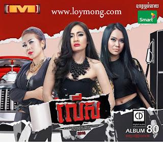 M CD Vol 80 Full Album