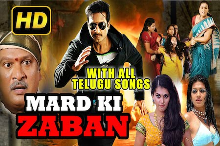 Poster Of Mard Ki Zaban 2015 Hindi Dubbed 350MB HDRip 480p Free Download Watch Online Worldfree4u