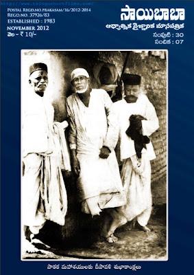 సాయిబాబా నవంబర్ 2012 పిడిఫ్ తెలుగు మాసపత్రిక, ఉచితముగ డౌన్లోడ్ చెసుకోగలరు