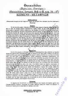 fbccbadfb17c Περικλέους Επιτάφιος Κείμενο - Μετάφραση - ΨΗΦΙΑΚΟ ΣΧΟΛΕΙΟ