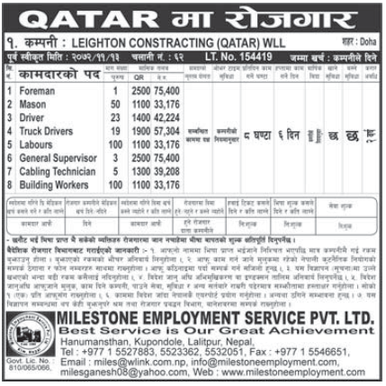 Jobs for Nepali n Qatar, Free Visa and Free Ticket Salary - Rs.57,304/