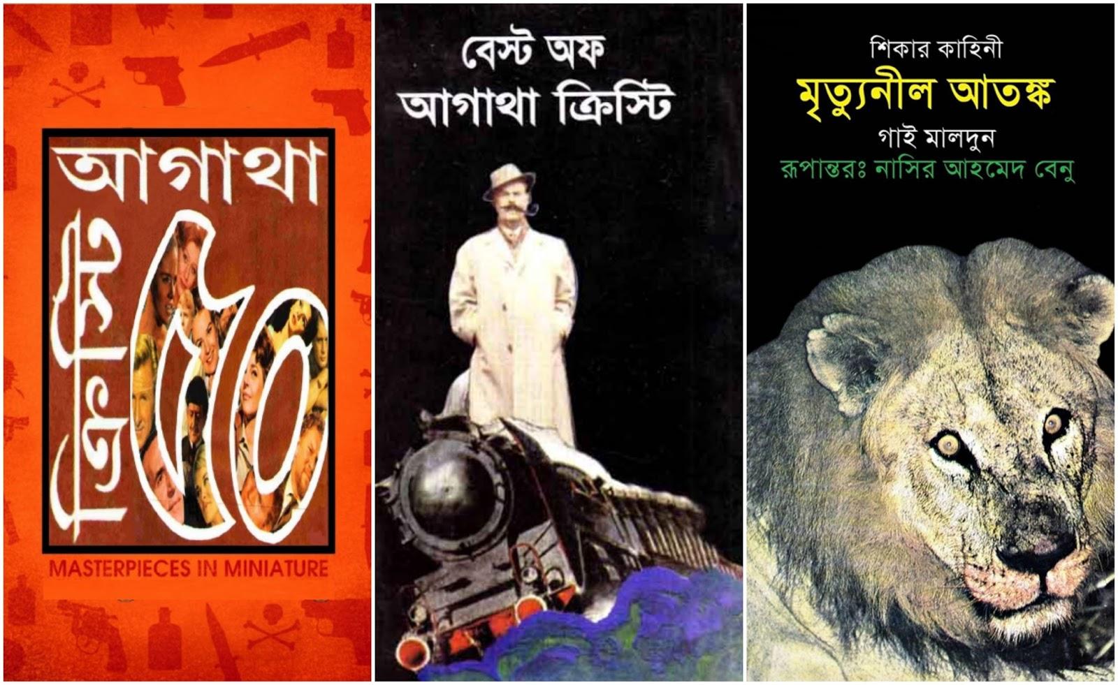 FREE BANGLA BOOKS PDF FORMAT PDF DOWNLOAD