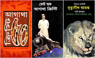 Agatha Christie Bangla Books Pdf - Bangla Anubad Pdf Books Of Agatha Christie - Agatha Christie Bangla Book Pdf