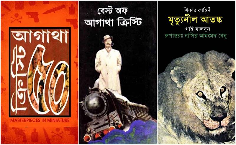 Agatha Christie Bangla Books Pdf - Bangla Anubad Pdf Books Of Agatha Christie - Agatha Christie Bangla Book Pdf