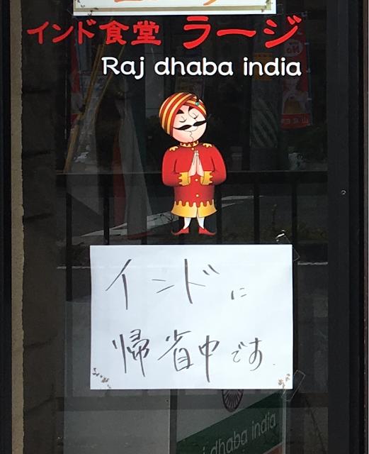 インド食堂ラージ
