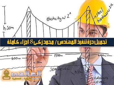 تحميل درة تنفيذ المهندس / محمد زكى 8 اجزاء كاملة