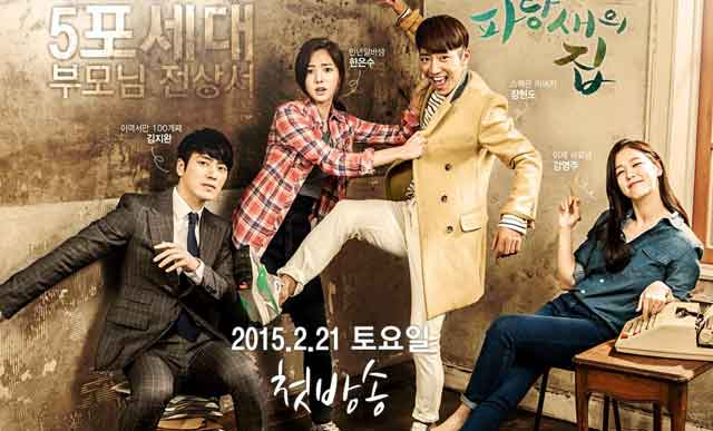 2015年韓劇 青鳥之家線上看